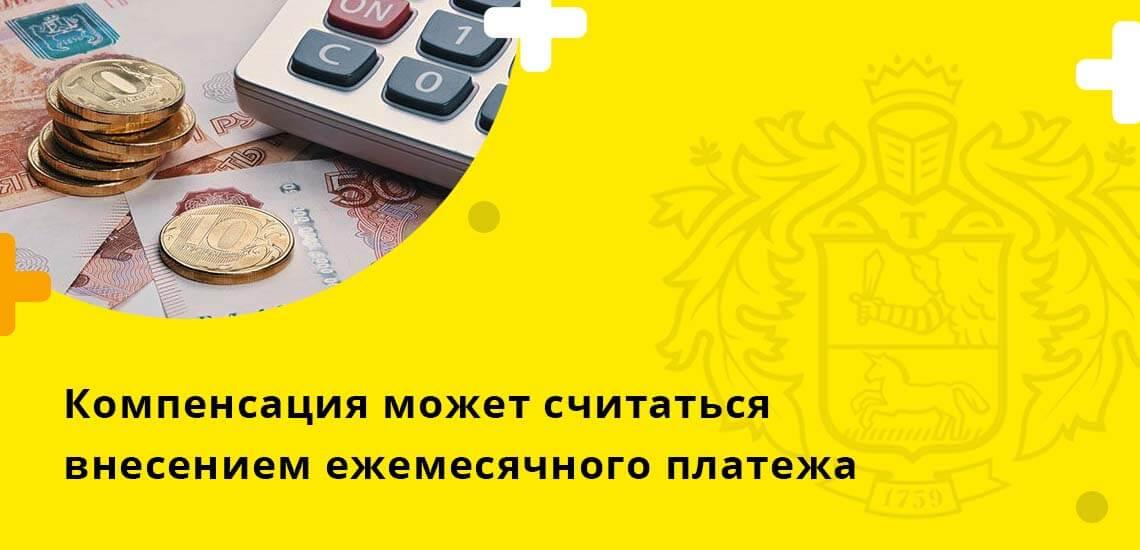 Компенсация может считаться внесением ежемесячного платежа, то есть если ее размер равен или превышает сумму платежа, то после обмена можно ничего больше не платить