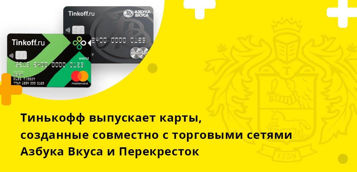 Тинькофф выпускает кобрендовые кредитные карты, выпущенные совместно с торговыми сетями Азбука Вкуса и Перекресток