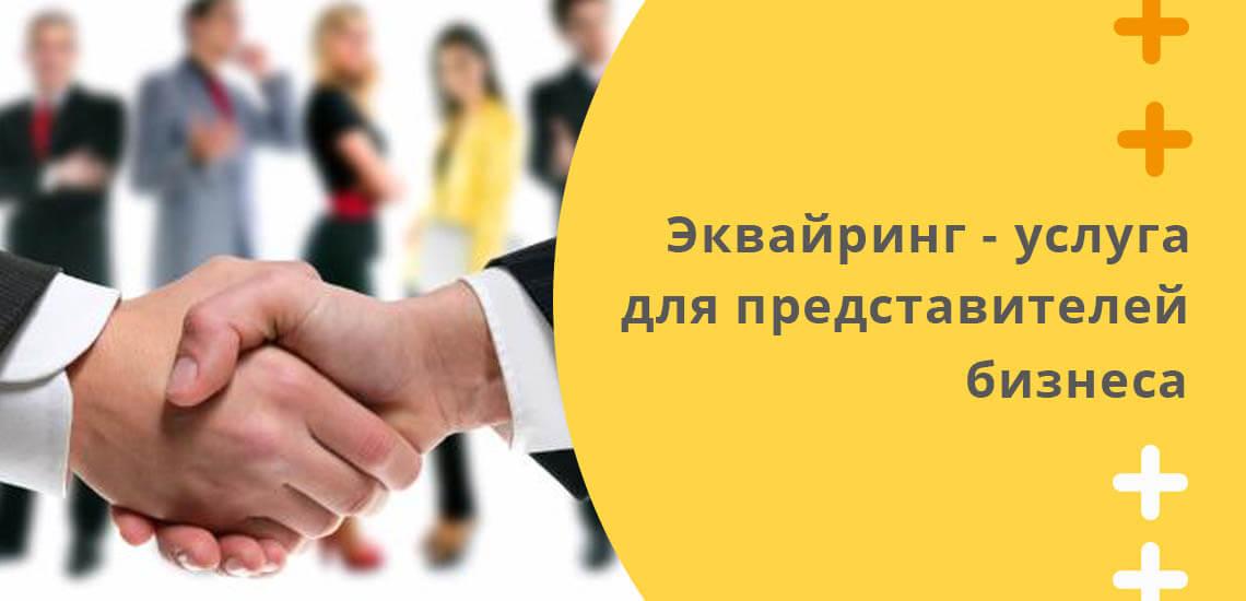 Эквайринг- это услуга, которая оказывается банками представителям бизнеса