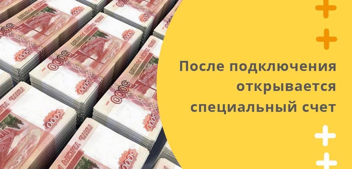 При подключении к эквайрингу открывается специальный счет, на который будут поступать средства после приема оплат с банковских карт