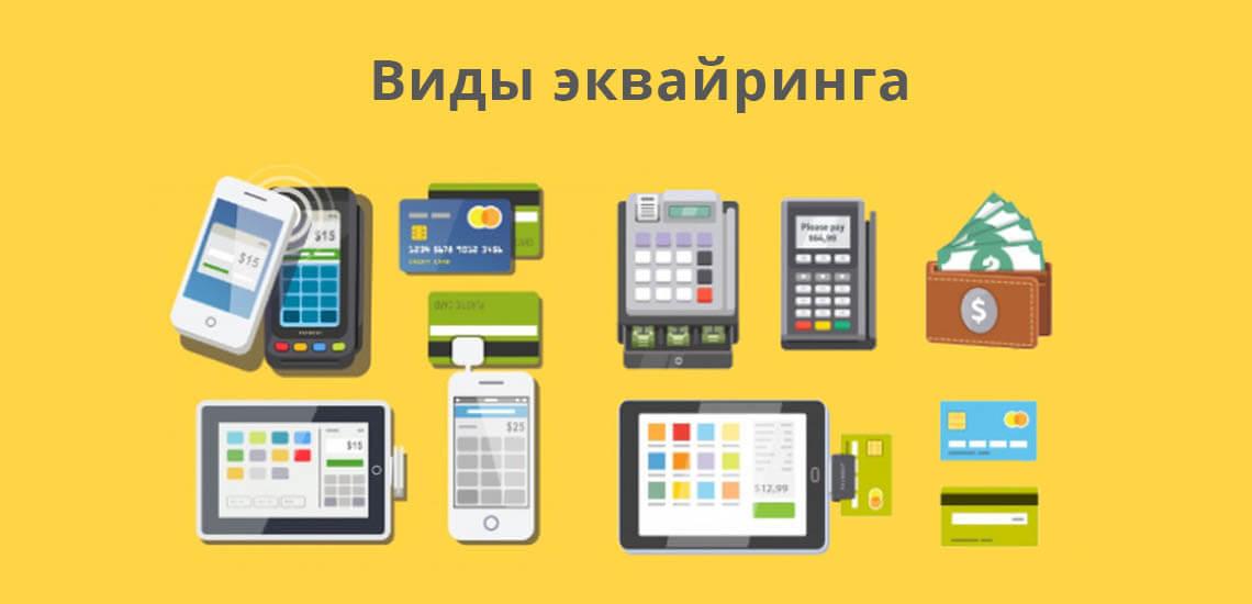 Предприниматели ведут разный бизнес, поэтому банковские технологии подстраиваются под все виды деятельности