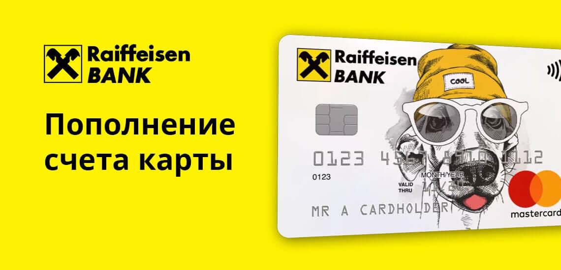 Пополнить счет карты можно с помощью банков, которые сотрудничают с Райффайзенбанком по снятию наличных