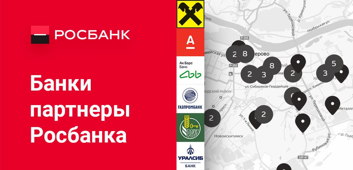 Банки партнеры Росбанка: важная информация