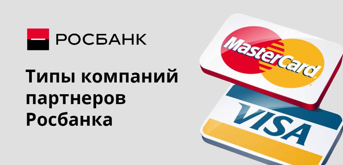Росбанк сконцентрировал свою программу на сотрудничестве с другими банками, чтобы обеспечить лучший сервис обслуживания