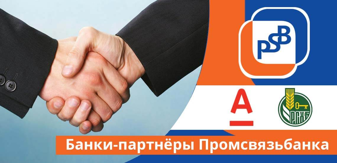Банки-партнеры Промсвязьбанка за снятие денег и пополнение