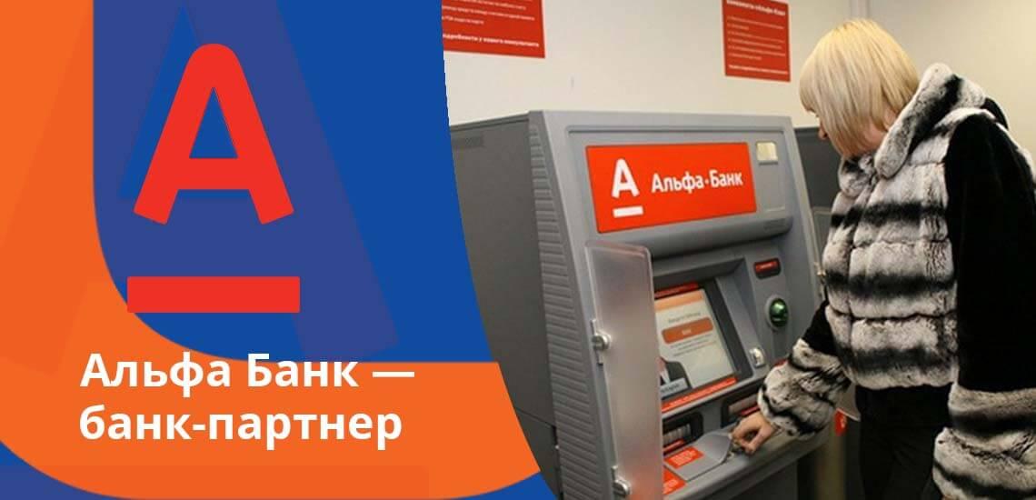 Чаще всего клиенты Промсвязьбанка используют именно устройства Альфа Банка