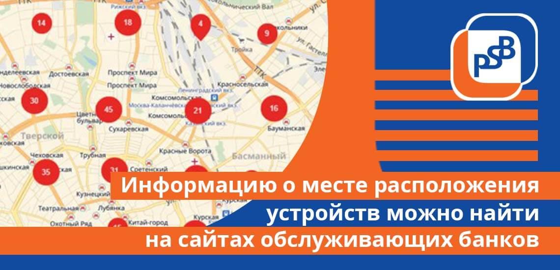 Информацию о месте расположения устройств всегда можно найти на сайтах обслуживающих банков