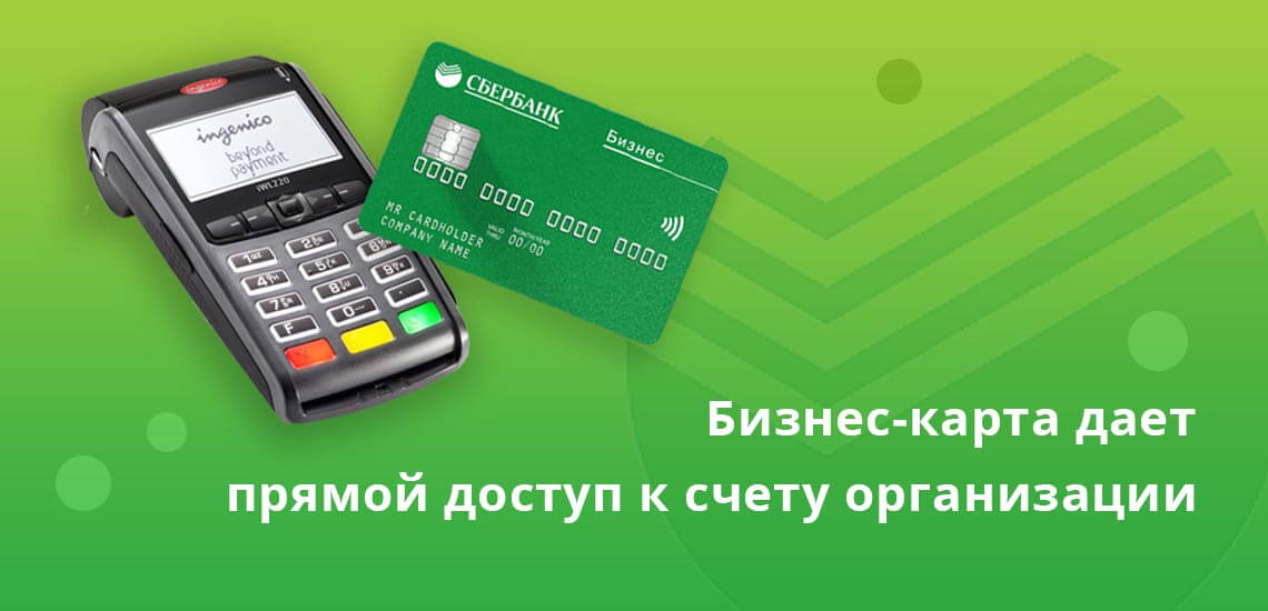 Бизнес-карта Сбербанка дает прямой доступ к счету организации, для пополнения достаточно воспользоваться банкоматом