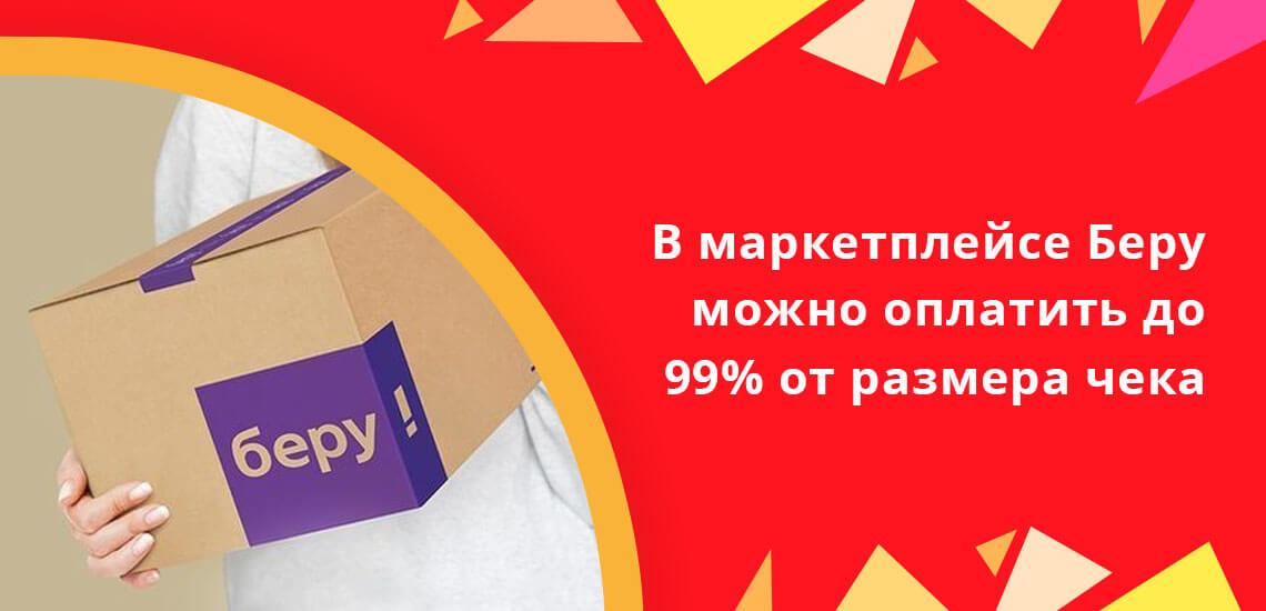 Маркетплейс Беру создан Яндексом и Сбербанком, в нём бонусами можно оплатить до 99% от размера чека