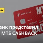 МТС Банк представил карты MTS CASHBACK