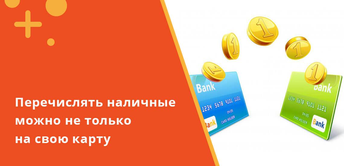 Допускается зачисление денежных средств друзьям, родным или другим гражданам Российской Федерации