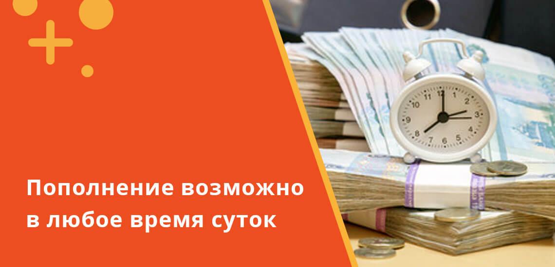 Держатели банковских карт могут осуществлять их пополнение в удобное для себя время, в том числе тогда, когда банк не работает