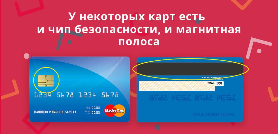 Большинство карт оснащаются и кодом безопасности, и магнитной полосой, чтобы у держателя не возникло проблем с оплатой
