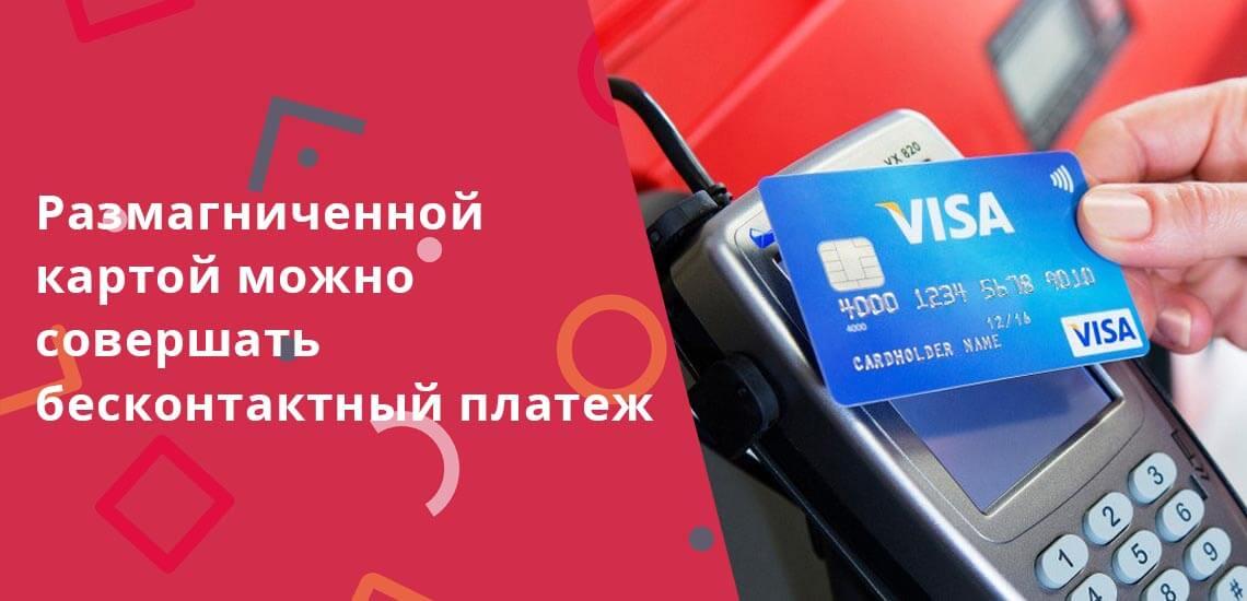 Если карточка поддерживает бесконтактную систему приема платежей, проблем вообще не возникнет