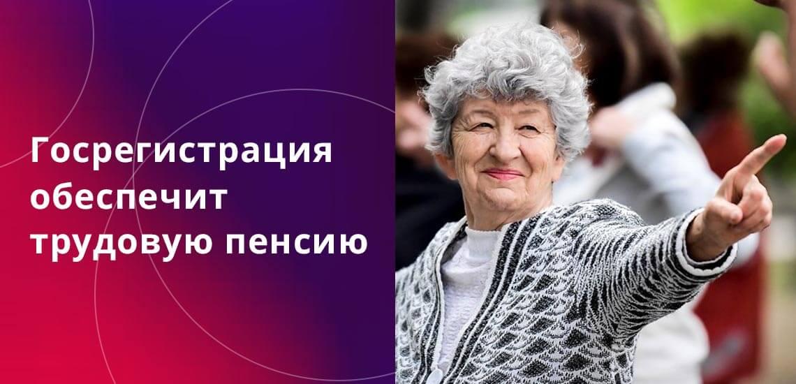 Государственная регистрация обеспечивает в будущем трудовую пенсию, дает право на оплату больничного листа