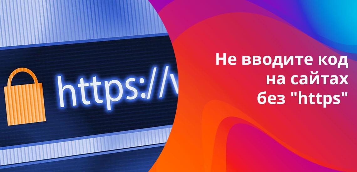 Внимательно отслеживайте сообщения в браузере