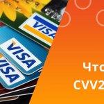 Что такое CVV2/CVC2