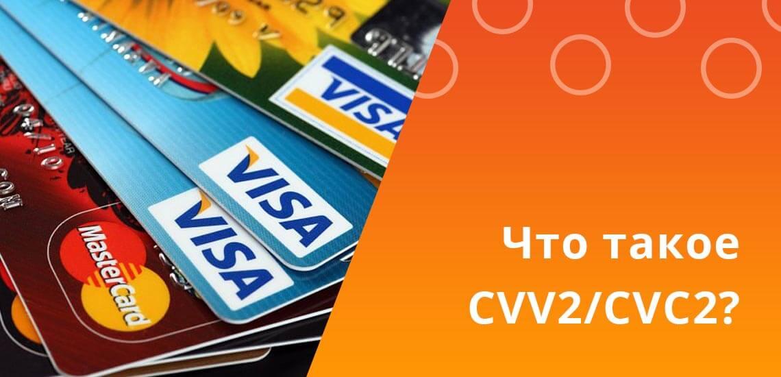 Что такое CVV2/CVC2?