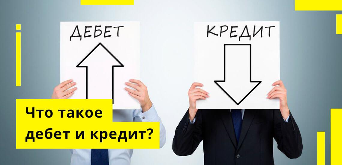 Что такое дебет и кредит?