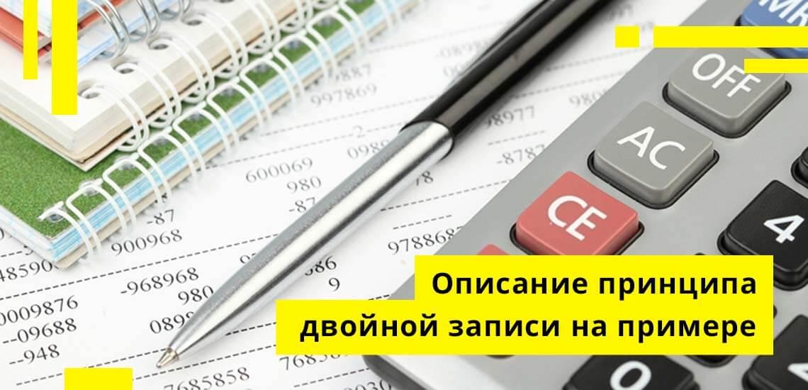 Сведение кредита с дебетом производится по принципу двойной записи: в левой стороне указывается дебет, в правой — кредит