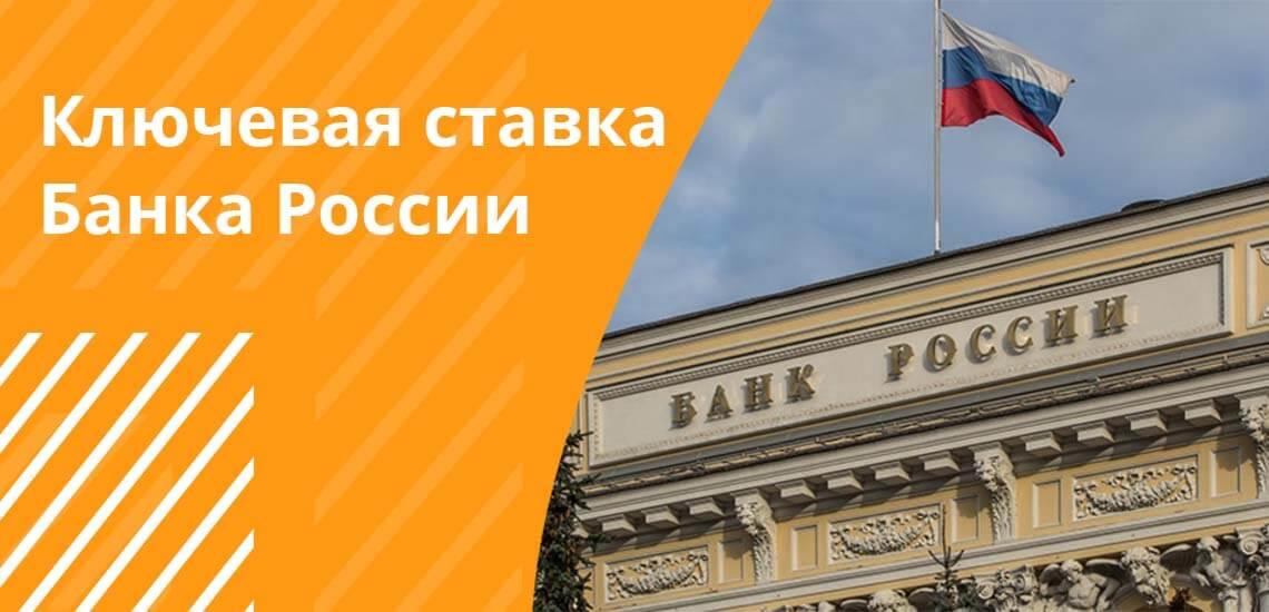 Что такое ключевая ставка Банка России