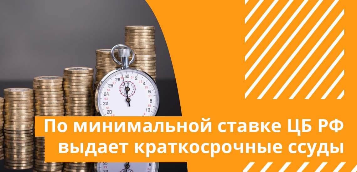 По минимальной ставке ЦБ РФ выдает краткосрочные ссуды кредитным организациям