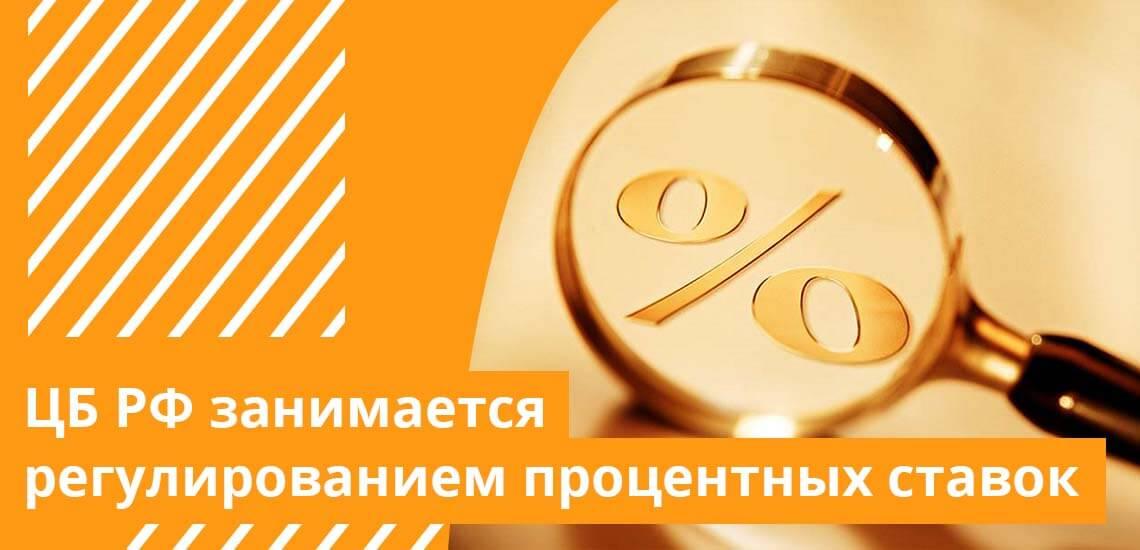 ЦБ РФ занимается регулированием процентных ставок и правил предоставления банковских кредитов