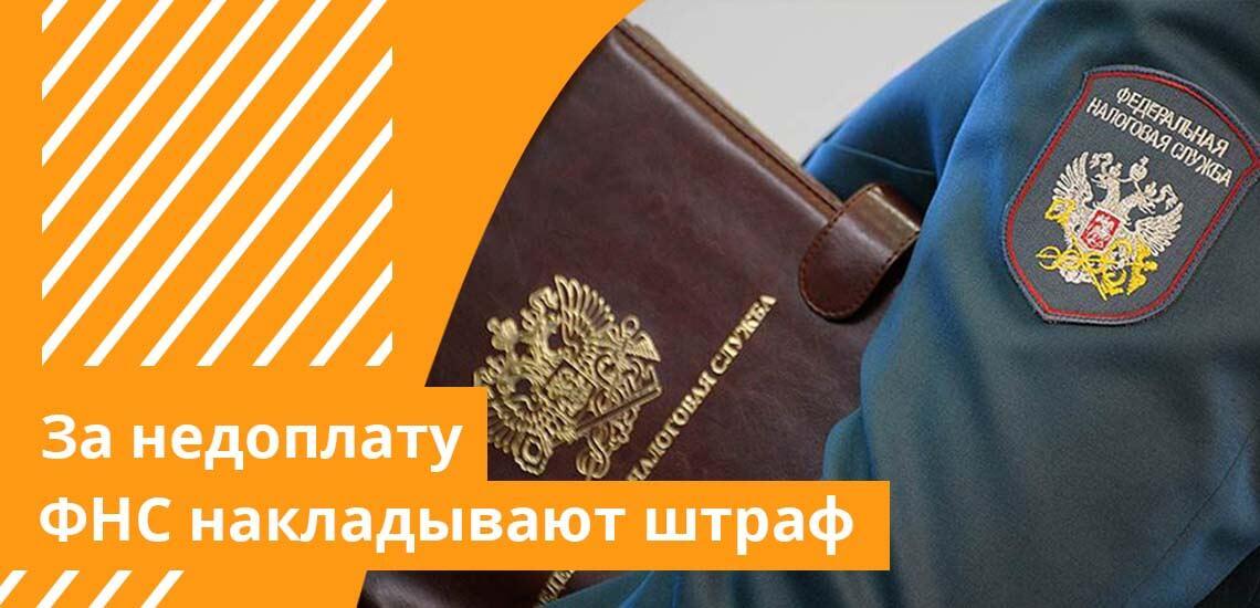 За налоговую недоплату или за намеренную неуплату налогов, органы ФНС накладывают на плательщика штраф