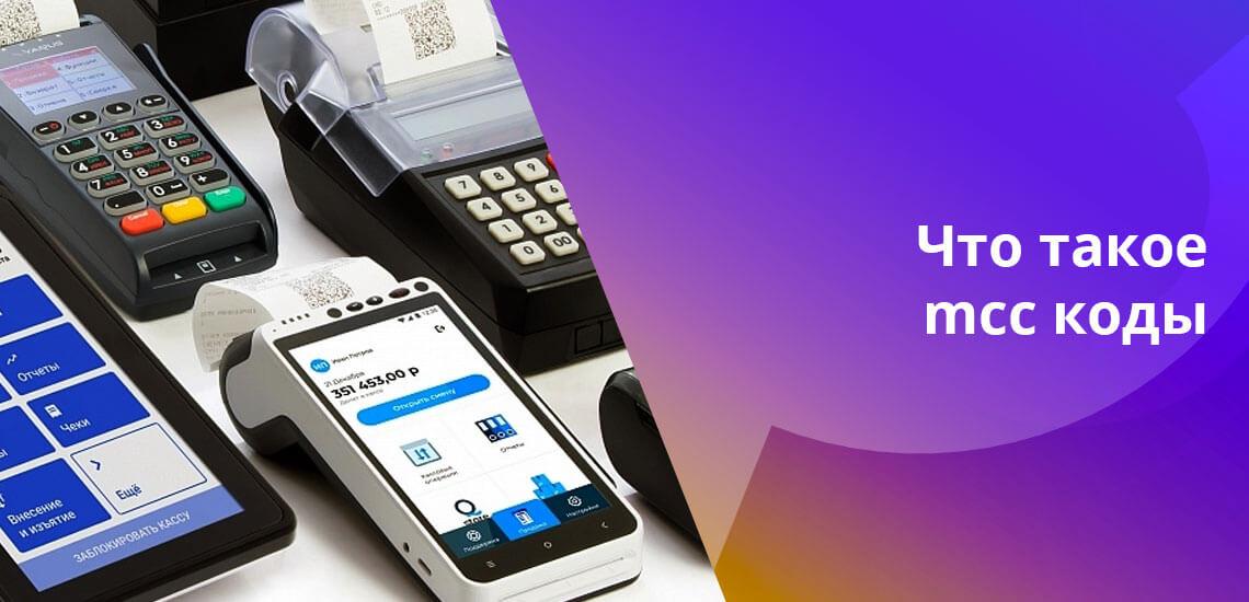 Информация, которая закладывается  mcc кодами банков, и ее полезность