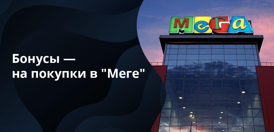 """Творцы продукта - сеть торговых центров """"Мега"""" и Кредит Европа Банк"""