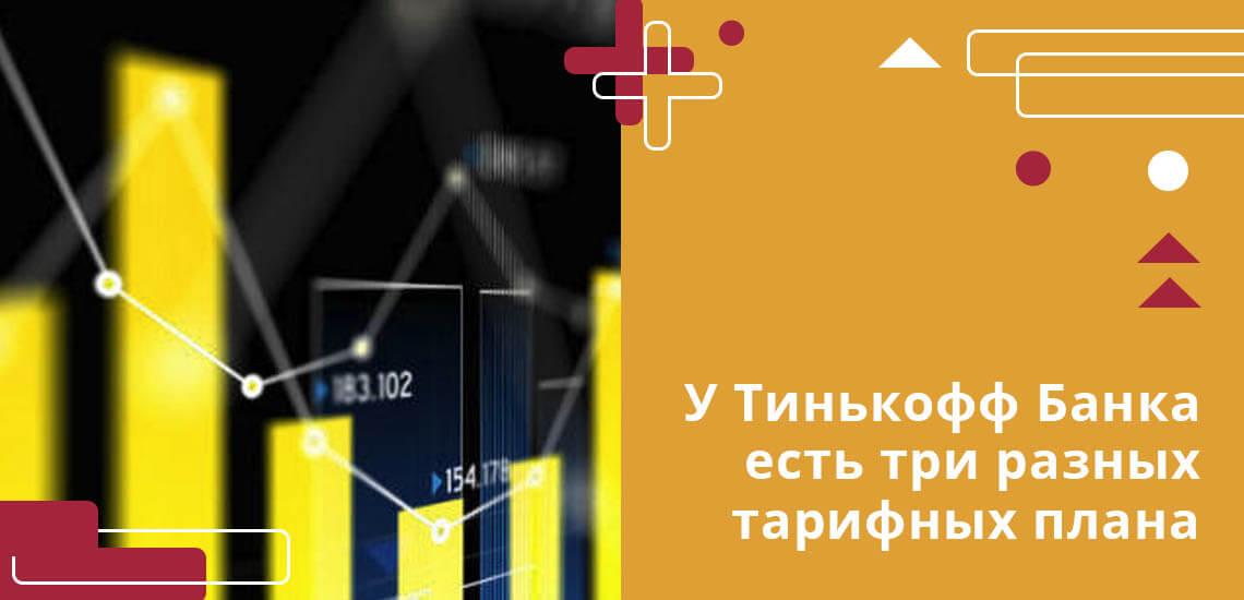 Тинькофф Банк  предлагает всего три отдельных тарифных плана