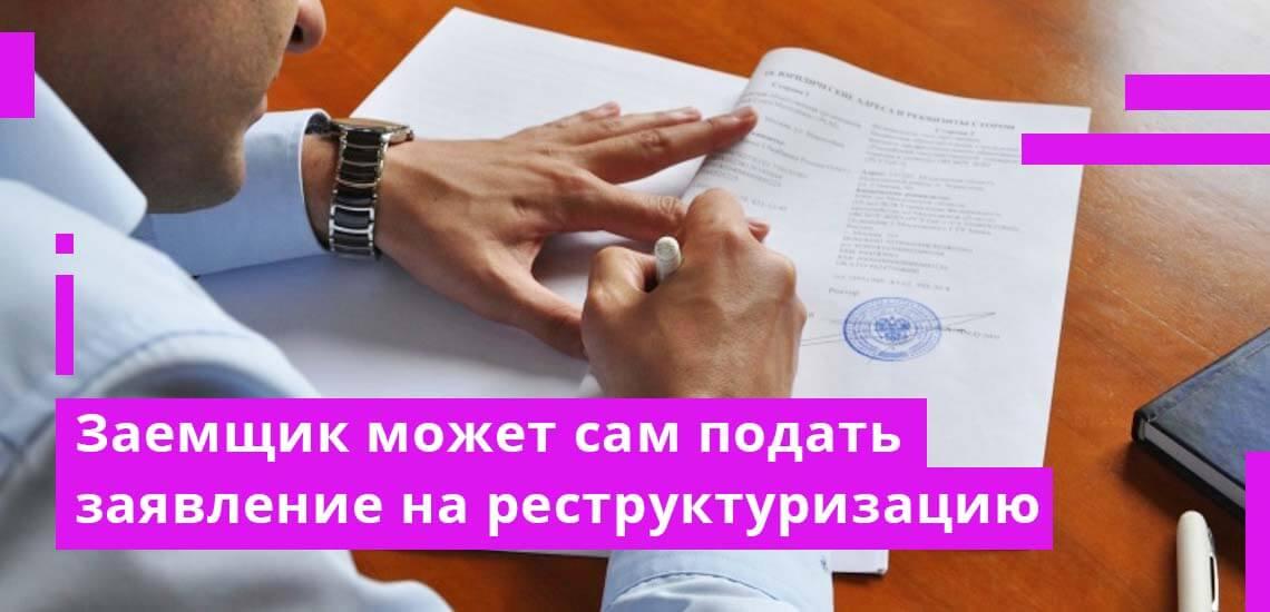 Если предложения от банка не поступает, заемщику потребуется самостоятельно пробовать заявить на реструктуризацию задолженности по кредиту