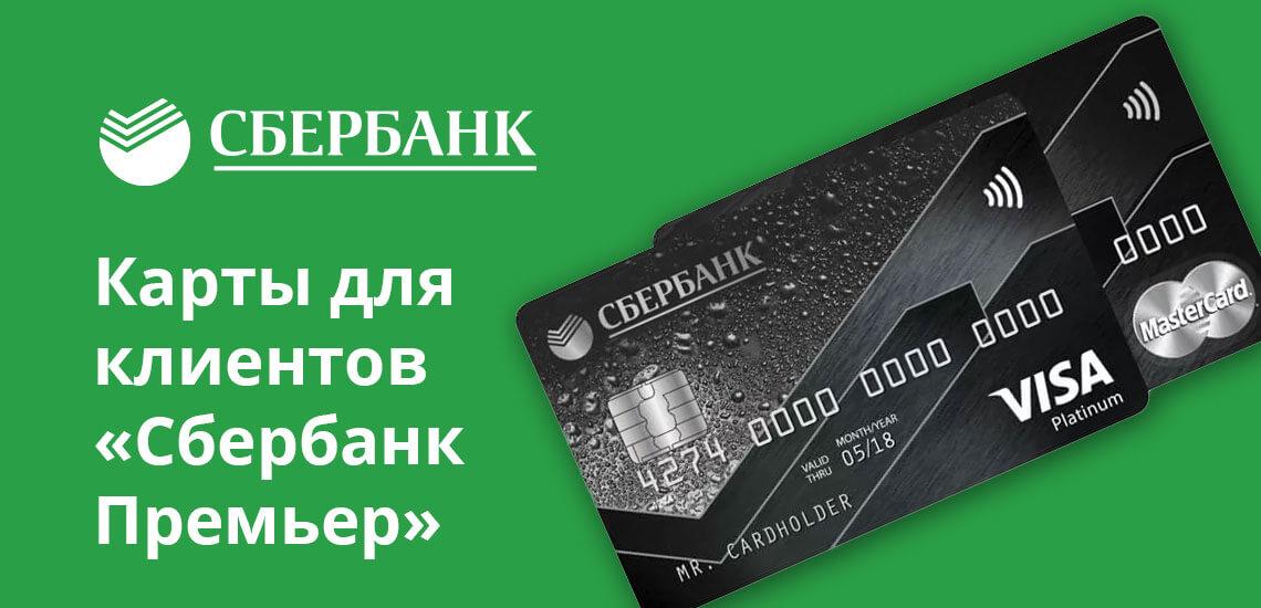 Пользователи премиальной программы получают карточки Visa Platinum и World Master Card Black Edition