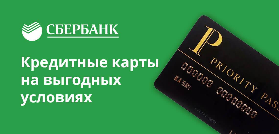 Услуга «Сбербанк Премьер» открывает своим участникам доступ к трем типам кредитных карт с низкими процентными ставками и большим количеством дополнительных услуг