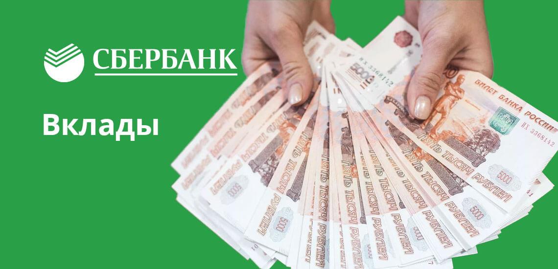 При внесении суммы более 1 миллиона рублей ставка повышается на 0,8%