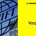 Что такое SWIFT — объяснение простыми словами