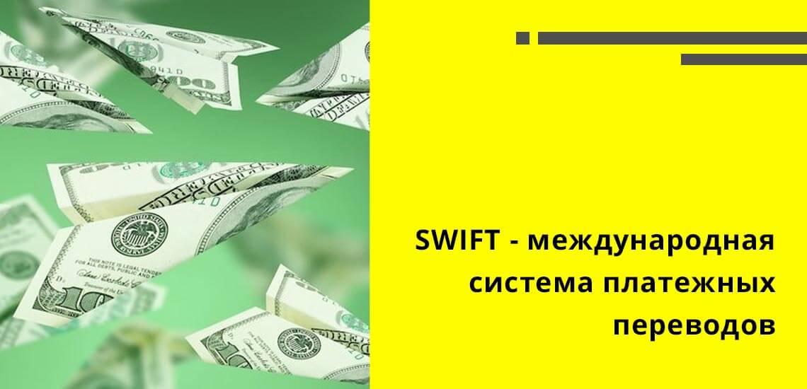 SWIFT можно охарактеризовать, как международную систему платежных переводов