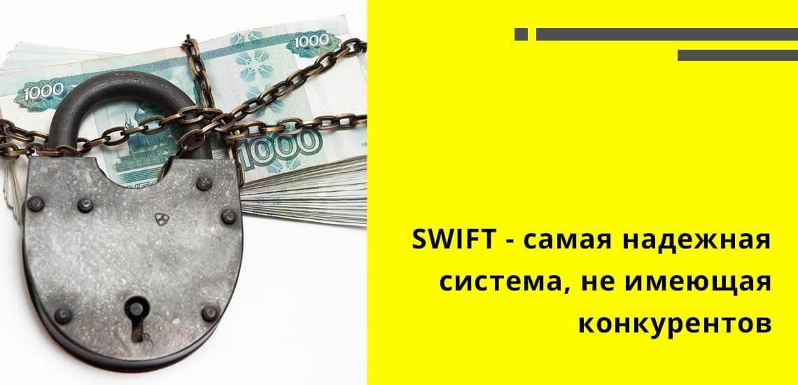 Важная информация с многочисленными уровнями защиты передается банками со всего мира именно через систему SWIFT