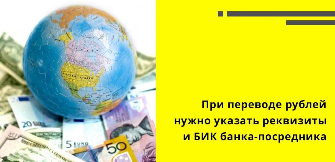 Если российские рубли переводятся в иностранный банк, то потребуется также указать реквизиты и БИК российского банка-посредника