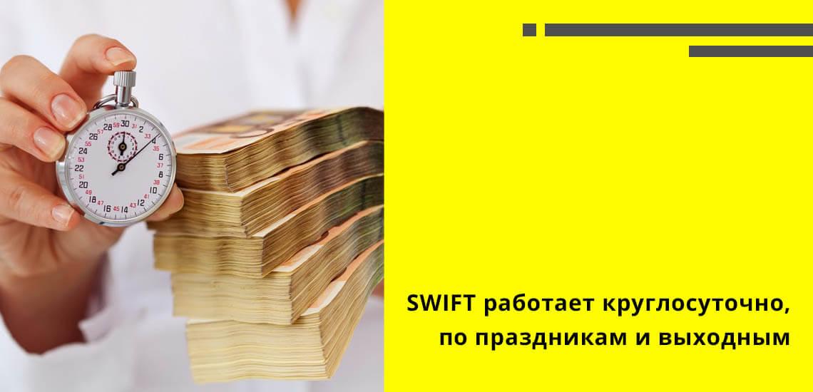 Важным правилом системы SWIFT является работа в праздничные и выходные дни, круглые сутки, без перерывов