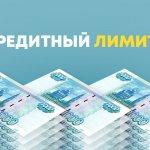 Что значит кредитный лимит