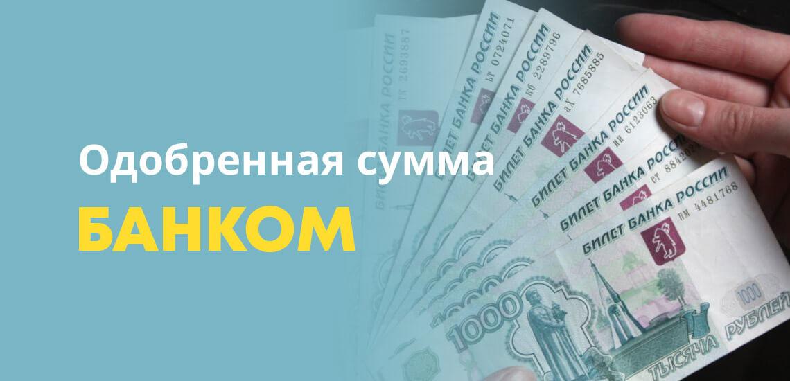 Сумма кредита, одобренная банком, является кредитным лимитом