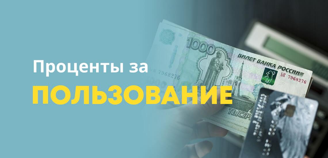 Банк начисляет проценты за фактическое пользование кредитным лимитом по кредитке