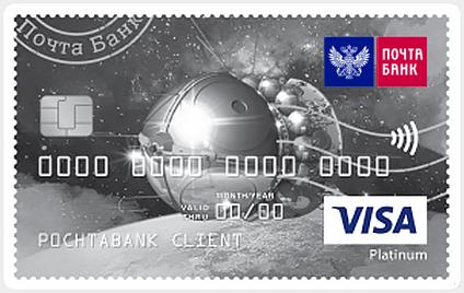 Кредитная карта Почта Банк Элемент 120 оформить онлайн-заявку