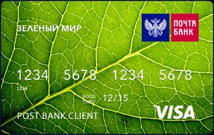 Кредитная карта Почта Банк Зеленый мир оформить онлайн-заявку