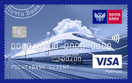 Кредитная карта Почта Банк Почтовый экспресс оформить онлайн-заявку