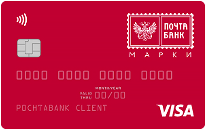 Кредитная карта Почта Банк Марки оформить онлайн-заявку