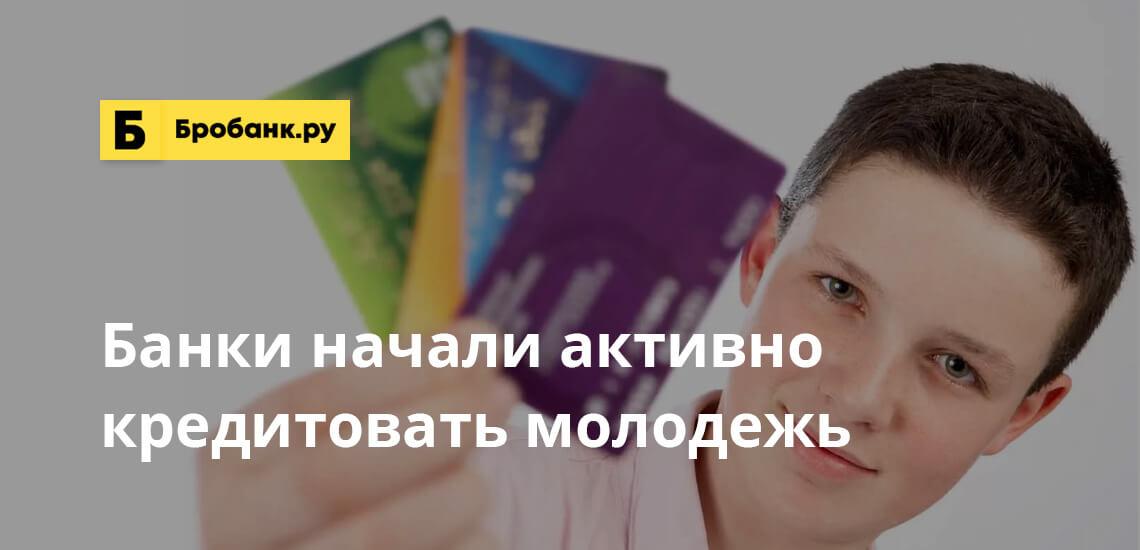 Банки начали активно кредитовать молодежь