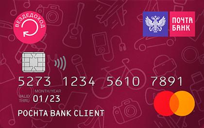 Дебетовая карта Почта Банк ВездеДоход оформить онлайн-заявку
