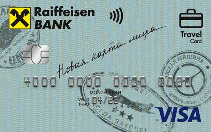 Дебетовая карта Райффайзенбанк Visa Classic Travel оформить онлайн-заявку